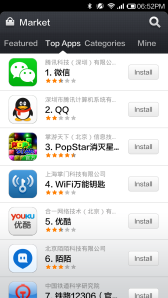 MIUI 앱마켓